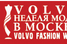 Деловая программа VOLVO FASHION WEEK
