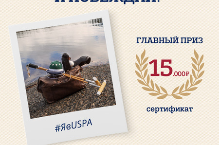 Американский бренд U.S. Polo Assn. объявляет фотоконкурс #ЯвUSPA