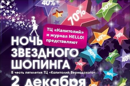 "Ночь звездного шопинга в ТЦ ""Капитолий Вернадского"""