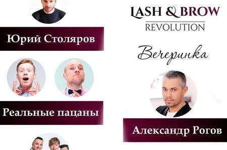 23 марта состоится вечеринка LASH&BROW REVOLUTION и LASH BEAUTY AWARDS в Korston club Hotel