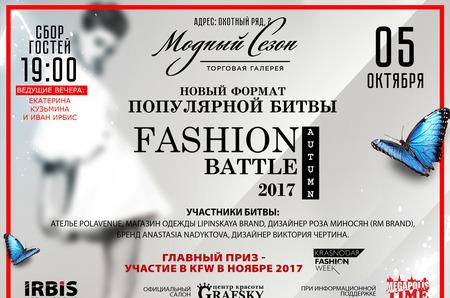 Fashion Battle - осень 2017