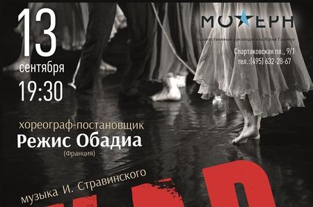"""Французский хореограф Режис Обадиа впервые представит в Москве свою версию балета """"Жар-птица""""."""