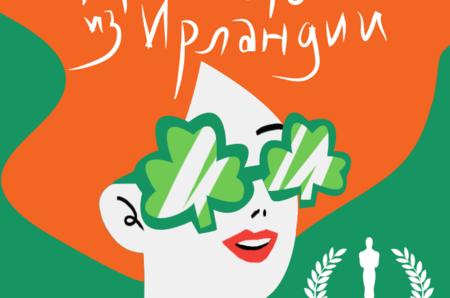 Модный фестиваль: Неделя Ирландии в Москве
