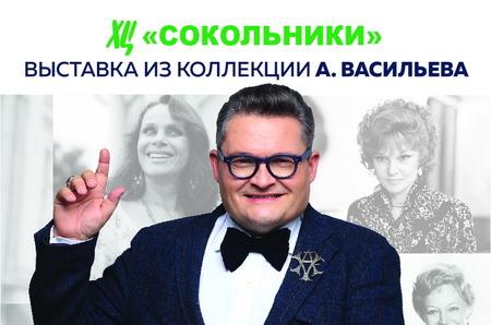 Выставка «Кино и мода. Платья знаменитых киноактрис из коллекции Александра Васильева» откроется в Универмаге «ХЦ Сокольники» с 10 октября по 31 декабря