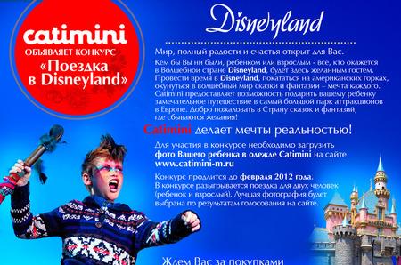 Конкурс «Поездка в Disneyland» в магазинах «Catimini»