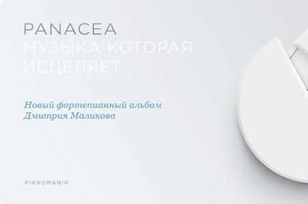 Творческая встреча с Дмитрием Маликовым