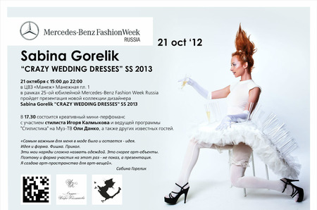 Презентация коллекции CRAZY WEDDING DRESSES дизайнера Sabina Gorelik в рамках MBFWR