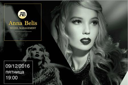 Открытие модельного агентства Анны Белис