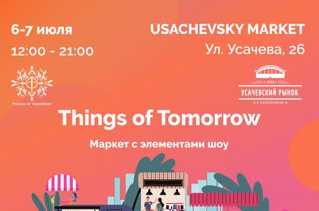 Маркет Things of Tomorrow: новый формат семейного отдыха