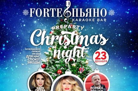 Католическое Рождество с Катей Гусевой! Preparty Christmas Night!