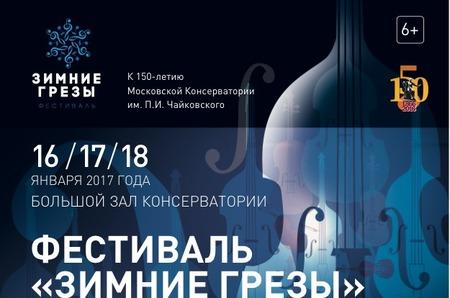 К 150-летию Московской государственной консерватории имени П.И. Чайковского - открытие фестиваля «ЗИМНИЕ ГРЕЗЫ»