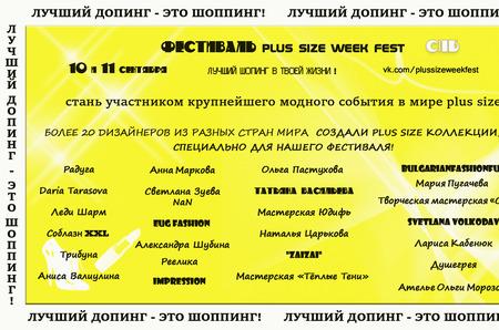 Фестиваль красоты и моды для девушек пышных форм PLUS SIZE WEEK FEST