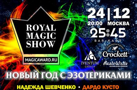 Волшебная fashion-вечеринка ROYAL MAGIC SHOW