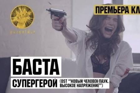 Модель Катя Пушкина снялась в клипе рэпера Баста