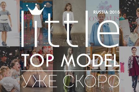 С 12 августа в Москве пройдет четвертый детский фестиваль   «Little Top Model of Russia».