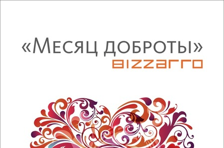 «Месяц Доброты» 2013 г. с BIZZARRO