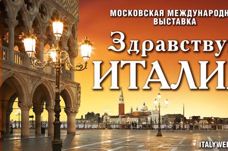 Стали известны даты проведения выставки «Здравствуй,Италия!»