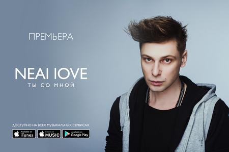 «Ты со мной» - новая композиция исполнителя NEAl lOVE на iTunes