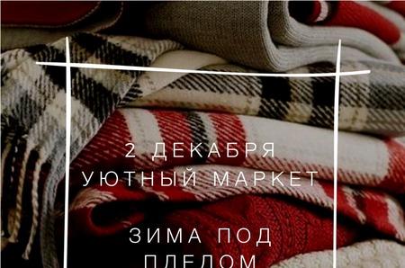Фестиваль и маркет The-Pled в Klukva Bar.