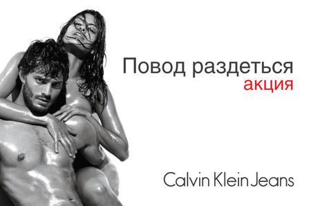 Calvin Klein Jeans дарит «Повод раздеться»