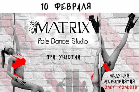 10 ФЕВРАЛЯ: Креативный день открытых дверей в Matrix Pole Dance Studio!