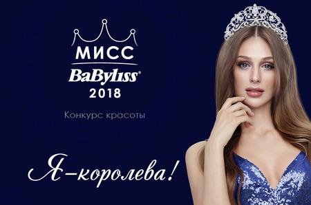 Конкурс красоты МИСС BaByliss Paris 2018