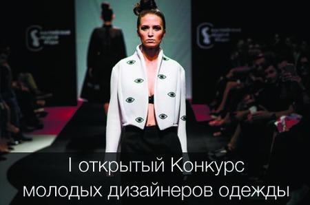 Конкурс дизайнеров одежды и аксессуаров пройдет на Каспийской неделе моды.