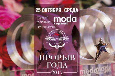 Прорыв Года 2017 от журнала MODA topical