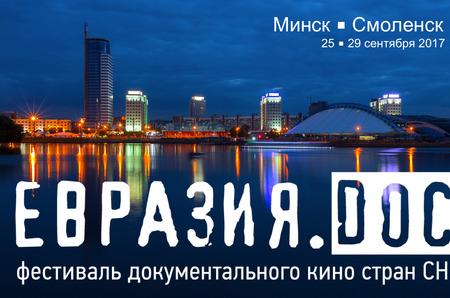 Второй фестиваль документального кино стран СНГ «Евразия.DOC» пройдет с 25 по 29 сентября.