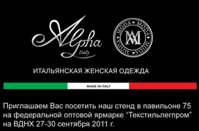 "Alphamoda на выставке ""Текстильлегпром""!"