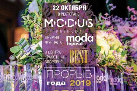 Журнал MODA topical и Центр Красоты и Здоровья Best представляют  10-ю ежегодную звездную премию «Прорыв Года 2019»!