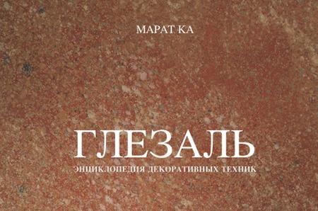 Учебник Марата Ка скоро в продаже!