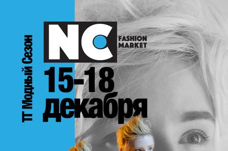 Четырехдневный марафон распродаж Nutcracker Fashion Market