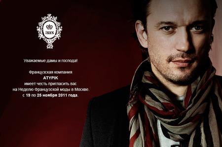 Неделя Французской моды в Москве