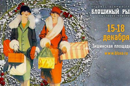 Рождественский «Блошиный рынок» на Тишинке