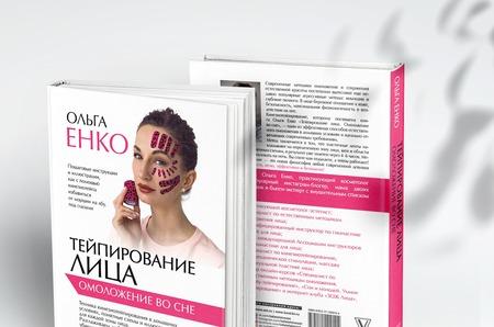 """Книга Ольги Енко """"Тейпирование лица. Омоложение во сне""""."""