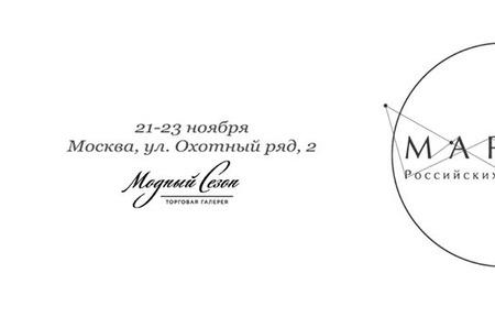 В галерее «Модный сезон» пройдет Маркет Российских Дизайнеров.