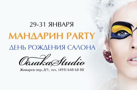 Мандарин Party в салоне красоты ОблакаStudio Садовое