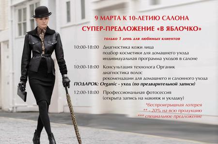 10-летие салона ОблакаStudio Нежинская