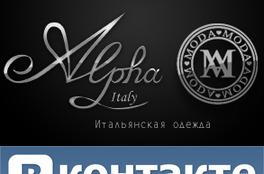 Alphamoda Вконтакте!