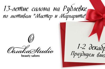 13-летие салона Облака Studio на Рублевке