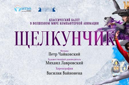 Балет «Щелкунчик» - уникальная премьера сезона!