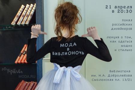 MODA.RU и FollowTheFabrika представят коллекции молодых дизайнеров в Библионочь