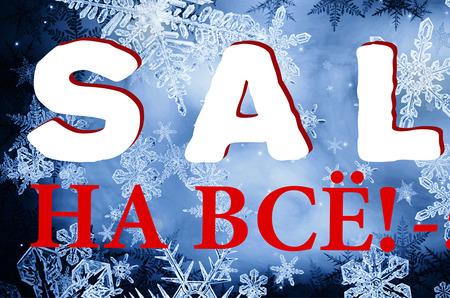 Sale -55% на все товары  в мультибрендовой сети Obuv.Com продолжается!