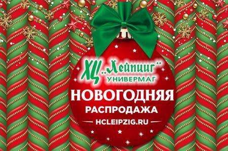 """В универмаге ХЦ """"Лейпциг"""" началась новогодняя распродажа"""