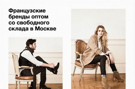 Французские бренды оптом со свободного склада в Москве