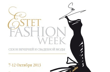 Пресс-релиз Estet Fashion Week