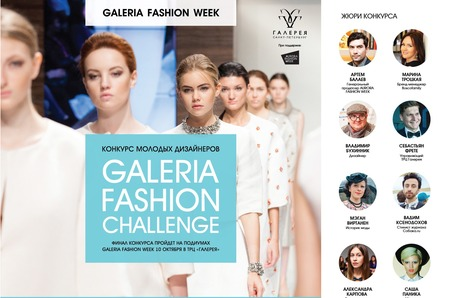 Галерея бросает вызов молодым дизайнерам!