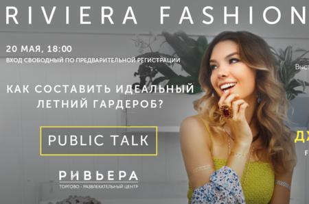 Как составить идеальный гардероб на лето: Public talk с Настей Джонсон