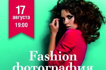 Модный мастер-класс: Fashion фотография в Аптекарском огороде